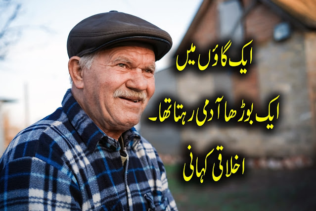 An Old Man Lived in the Village