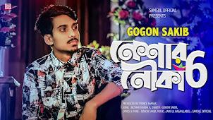 Neshar Nouka 6 Lyrics (নেশার নৌকা ৬) Gogon Sakib