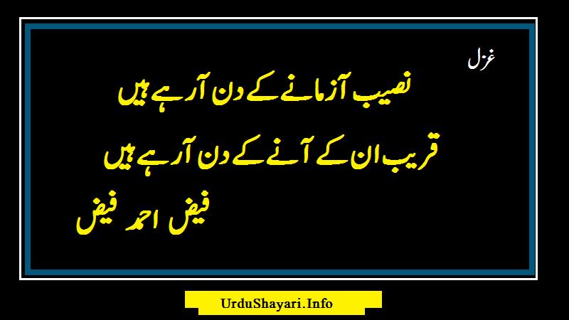 Naseeb Aazmanay Ke Din -  Faiz Ahmad Faiz Ki Ghazal - Poetry on Dil Jaan