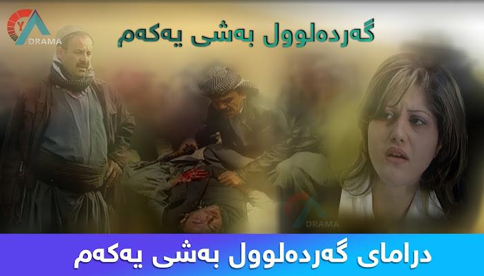 Dramay Gardalwl Bashy 1 Alqay 4