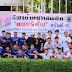 คนไทยไม่ทิ้งกัน กลุ่มชมรมคนรักครอบครัว ส่ง MV ให้กำลังใจแทนความขอบคุณบุคลากรด่านหน้า COVID-19