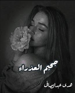رواية جحيم العزراء الفصل الاول 1 بقلم هدي عبد الصافي