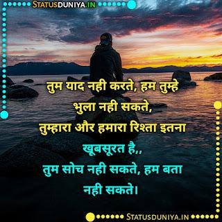 Tumhari Kami Shayari Images Hindi, तुम याद नही करते, हम तुम्हे भुला नही सकते, तुम्हारा और हमारा रिश्ता इतना खूबसूरत है,, तुम सोच नही सकते, हम बता नही सकते।
