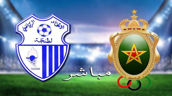 مشاهدة مباراة إتحاد طنجة ضد الجيش الملكي بث مباشر الدوري المغربي للمحترفين الثلاثاء 19-أكتوبر-2021