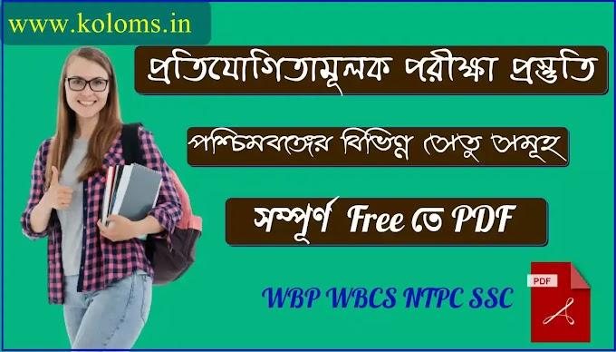 List of various bridges in West Bengal PDF   পশ্চিমবঙ্গের বিভিন্ন সেতু সমূহের তালিকা পিডিএফ