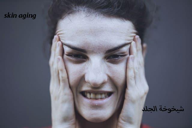 العادات التي تسبب شيخوخة الجلد المبكرة