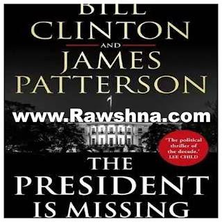 روايات إنجليزية   الرواية الثالثة  الرئيس المفقود    The President Is Missing