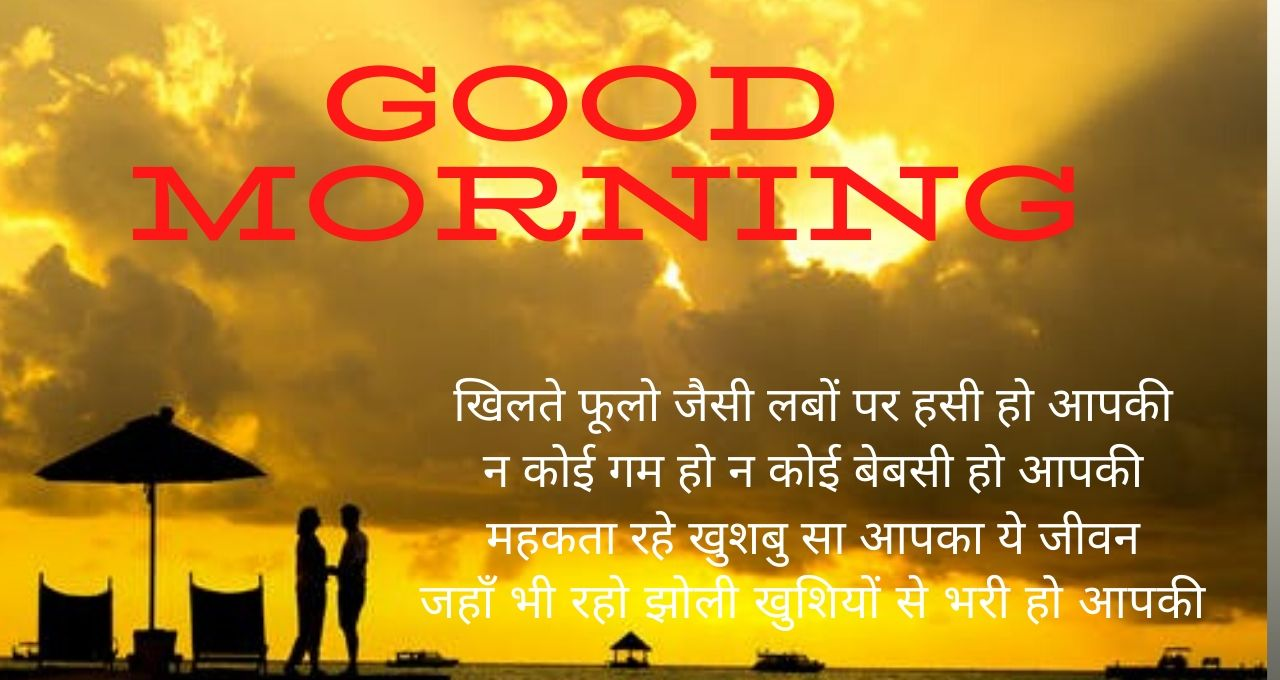 haart taching Good Morning Message in Hindi with Quotes Images Download