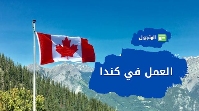 العمل في كندا : كيفية الحصول على تصريح عمل ؟