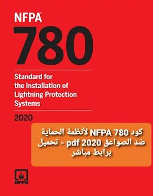 كود NFPA 780 لأنظمة الحماية ضد الصواعق 2020 - تحميل برابط مباشر