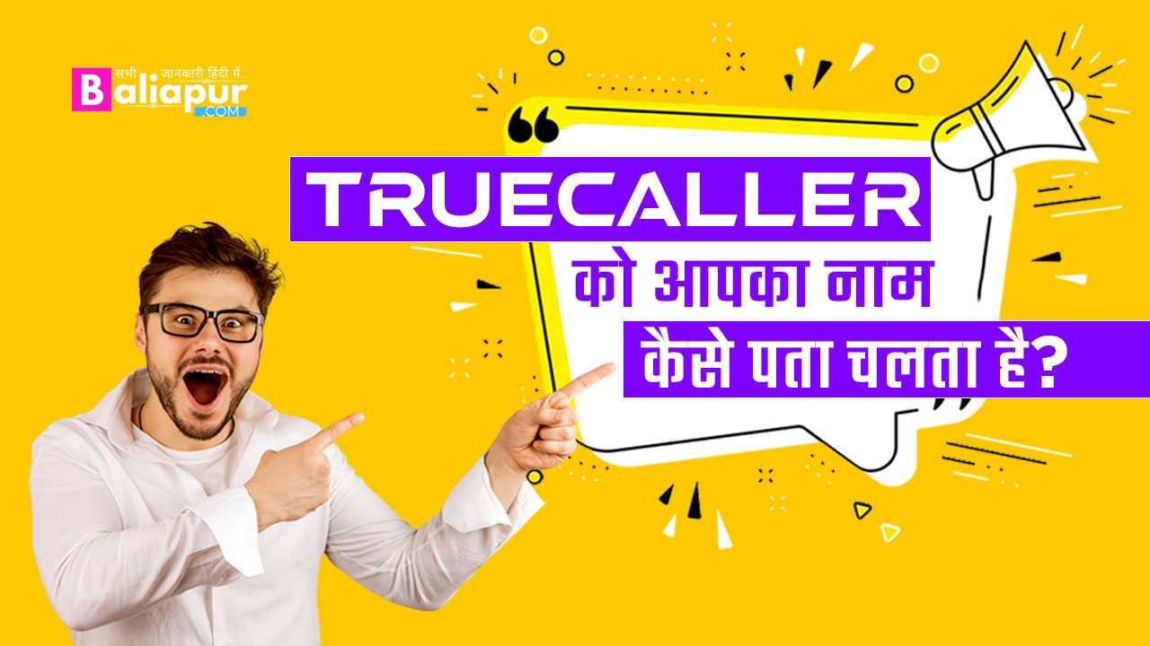 Truecaller Safe : ट्रू कॉलर को आपका नाम कैसे पता चलता है?