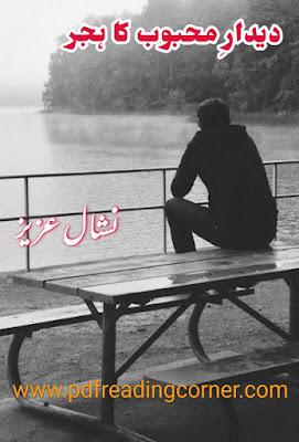 Didar e Mehbob Ka Hijar By Nishal Aziz - PDF Book