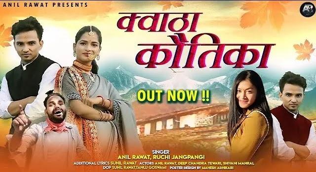 Kwatha Kautika Song Mp3 Download - Anil Rawat, Ruchi Jangpangi