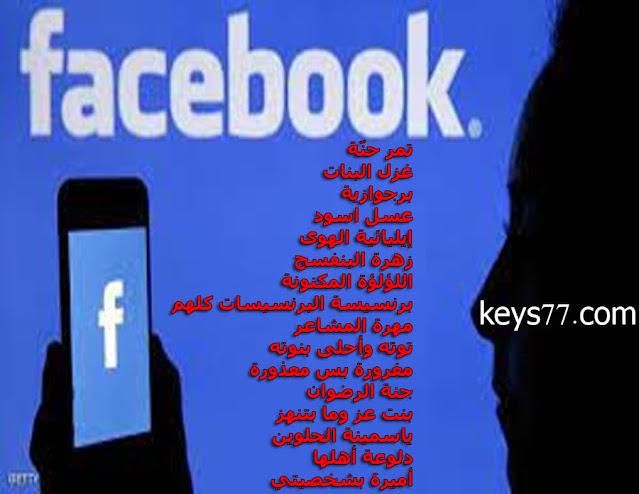 اسماء فيس بوك لم تستخدم من قبل - أقوي أسماء للفيس بوك 2022
