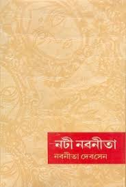 নটী নবনীতা - নবনীতা দেব সেন Nati Nbanita - Nabanita Debsen