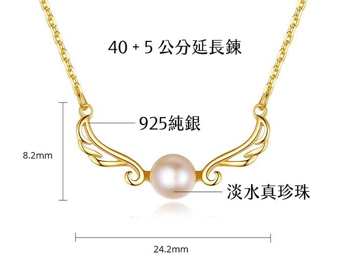 唯美之翼淡水真珍珠項鍊