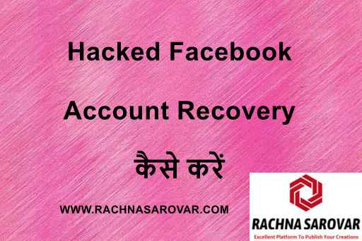 Hacked Facebook Account Recovery कैसे करें   Hack Facebook Account Recover कैसे करें   How To Recover Hack Facebook Account in Hindi   Best Facebook Secret Tips & Tricks 2021