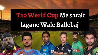 T20 World Cup Me satak lagane Wale Ballebaj