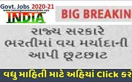 Big decision in CM Bhupendra Patel's meeting, extension of government recruitment age limit