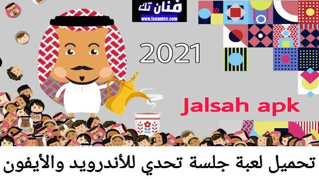 تحميل لعبة جلسة تحدي 2021 jalsah apk للاندرويد والايفون برابط مباشر مجانا