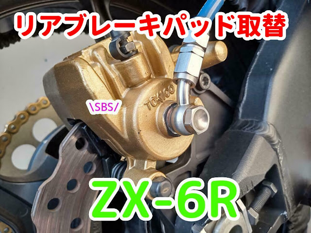 ZX-6R ZX600R リアブレーキパッド交換