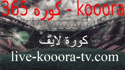 كورة  365 بث مباشر مباريات اليوم بدون تقطيع كورة لايف موقع koora365