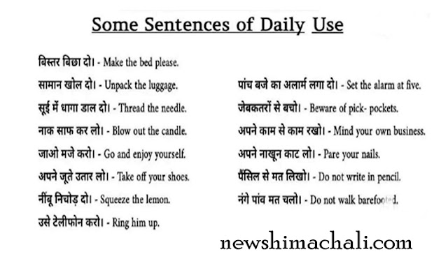 Some sentences of daily use
