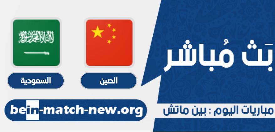 السعودية والصين