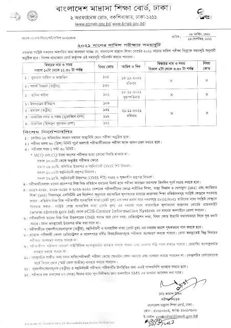 দাখিল পরীক্ষার রুটিন 2021