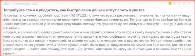 kpk-kredo.ru отзывы о сайте