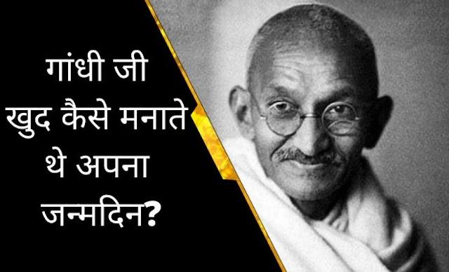क्या गांधी भी मनाते थे अपना जन्मदिन? तो जन्मदिन के दिन क्या करते थे बापू?