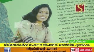 പ്രകാശ് താമരക്കാട്ട് രചിച്ച  പുസ്തകത്തിന്  സ്പോര്ട്സ് കൗണ്സില് പുരസ്കാരം