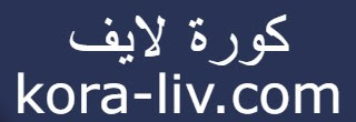 كورة لايف kora live | مباريات اليوم  بث مباشر koralive