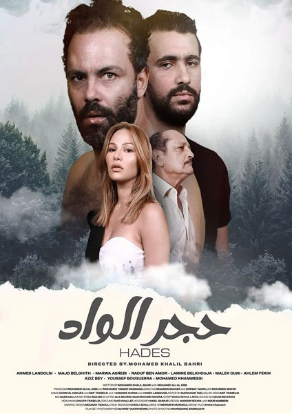 Film Tunisien HADÉS Streaming