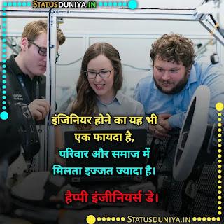 Engineers Day Quotes In Hindi With Images 2021, इंजिनियर होने का यह भी एक फायदा है,  परिवार और समाज में मिलता इज्जत ज्यादा है।  Happy Engineers Day