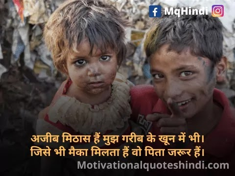 Poor People Quotes In Hindi