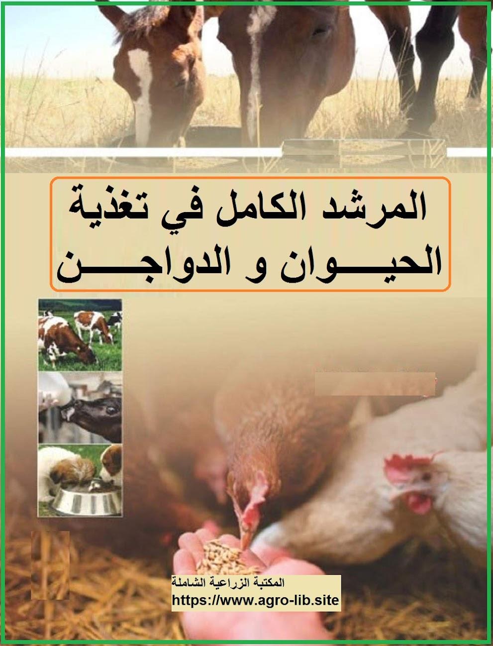 كتاب : المرشد الكامل في تغذية الحيوان و الدواجن