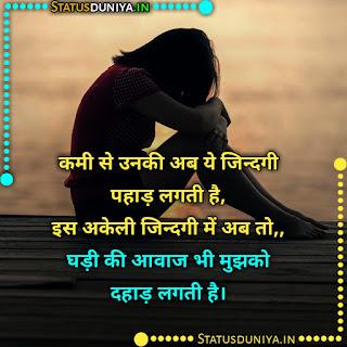 Tumhari Kami Quotes In Hindi Images, कमी से उनकी अब ये जिन्दगी पहाड़ लगती है, इस अकेली जिन्दगी में अब तो,, घड़ी की आवाज भी मुझको दहाड़ लगती है।