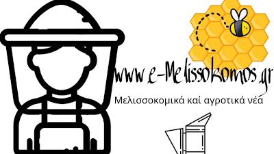 Μελισσοκομικές Συνταγές αντιμετώπισης ασθενειών κλπ.