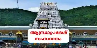 States of India - Andhra Pradesh - ആന്ധ്രാപ്രദേശ്