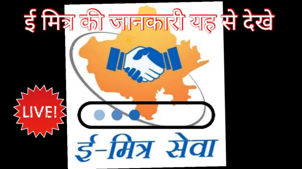 eMitra  Online Government Services in Rajasthan