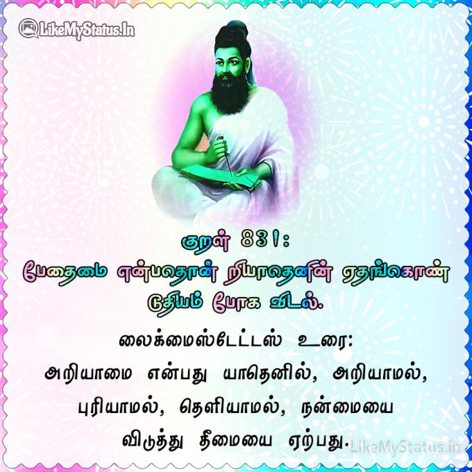 திருக்குறள் அதிகாரம் - 84 பேதைமை ஸ்டேட்டஸ்