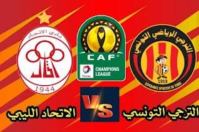 الترجي الرياضي التونسي و الاتحاد الليبي دوري ابطال افريقيا