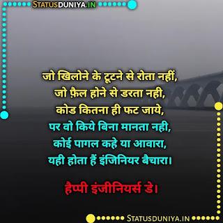 Happy Engineers Day Quotes In Hindi 2021, जो खिलोने के टूटने से रोता नहीं,  जो फ़ैल होने से डरता नही,  कोड कितना ही फट जाये,  पर वो किये बिना मानता नही,  कोई पागल कहे या आवारा,  यही होता हैं इंजिनियर बैचारा,