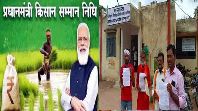 madhya pradesh officials gave notice for recovery of money received in pm kisan samman nidhi
