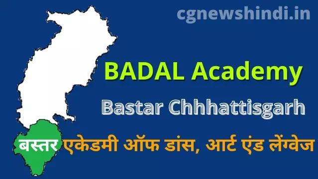 बादल एकेडमी (BADAL Academy  Bastar Chhattisgarh) जानें क्यों है बस्तर के लिए खास | जनजातीय विशेष