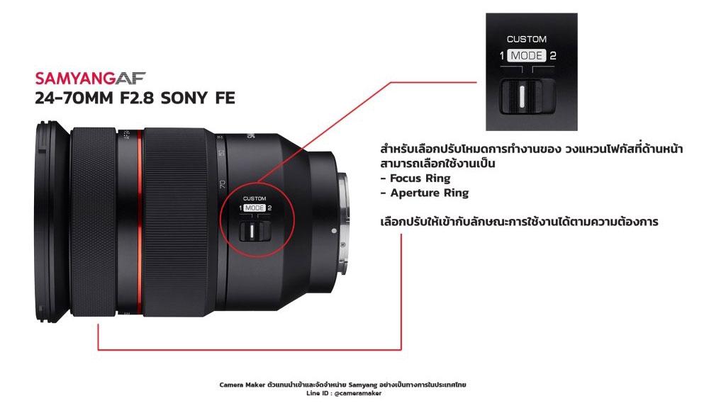 Переключатель режимов работы кольца фокусировки на объективе Samyang AF 24-70mm f/2.8 FE