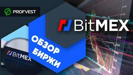 ᐅ Биржа BitMEX (Битмекс) – регистрация, ввод и вывод, отзывы
