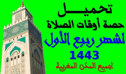 حصة أوقات الصلاة لشهر ربيع الأول 1443 لجل مدن المغرب
