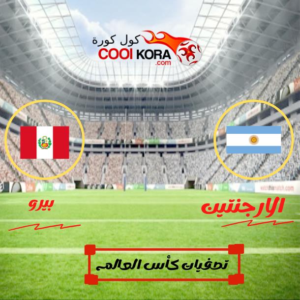 تقرير مباراة الأرجنتين ضد  البيرو والقنوات الناقلة لها